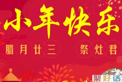 小年微信祝福语合集 2020小年祝福语简短温馨1