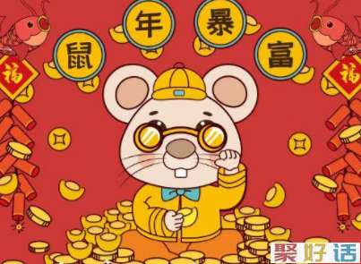 2020鼠年祝福语经典句子 鼠年快乐朋友圈说说2