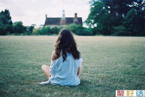 一个人心情低落发朋友圈的说说 既然没有如愿,不如释然