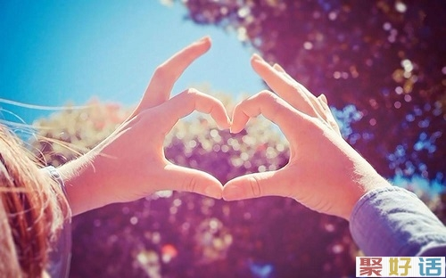 微信朋友圈的爱情心情短句子 我爱的人我要亲手给他幸福,别人我不放心