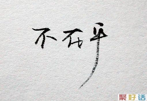 适合发朋友圈的鸡汤文案,愿你一生努力,一生被爱~插图(5)