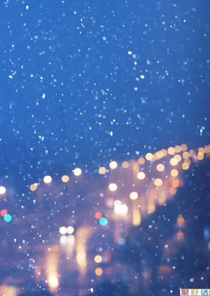 2020年收集的不错的下雪天发朋友圈的文艺句子和QQ文案插图