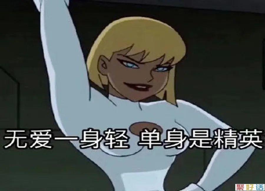 QQ说说上的那些单身沙雕文案: 我会一直单身证明没人配得上我!插图(2)