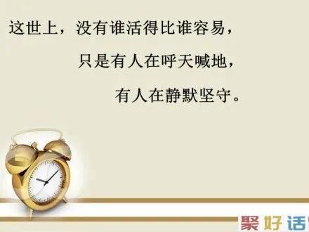 适合发朋友圈的鸡汤文案,愿你一生努力,一生被爱~插图(3)