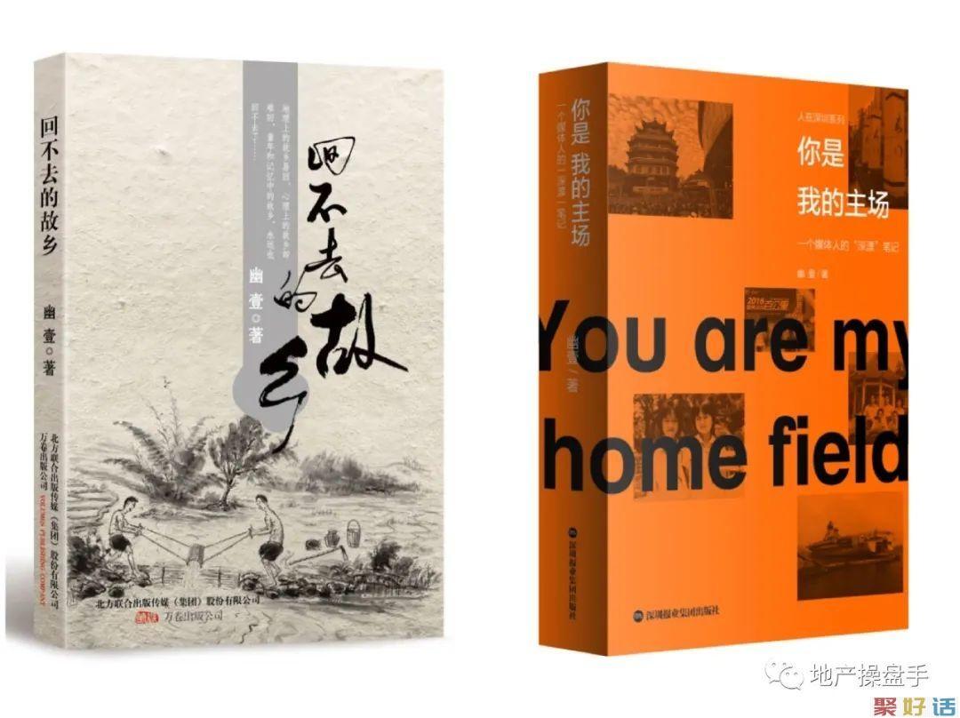 """""""那些藏着故事的地产文案: 这个城市不是我们的故乡,却有我们的主场插图(2)"""