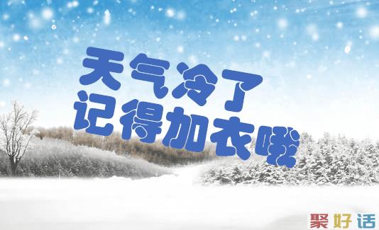 天冷加衣服的温暖文案,天冷加衣的暖心句子插图