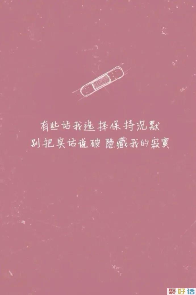 适合发朋友圈的鸡汤文案,愿你一生努力,一生被爱~插图(4)