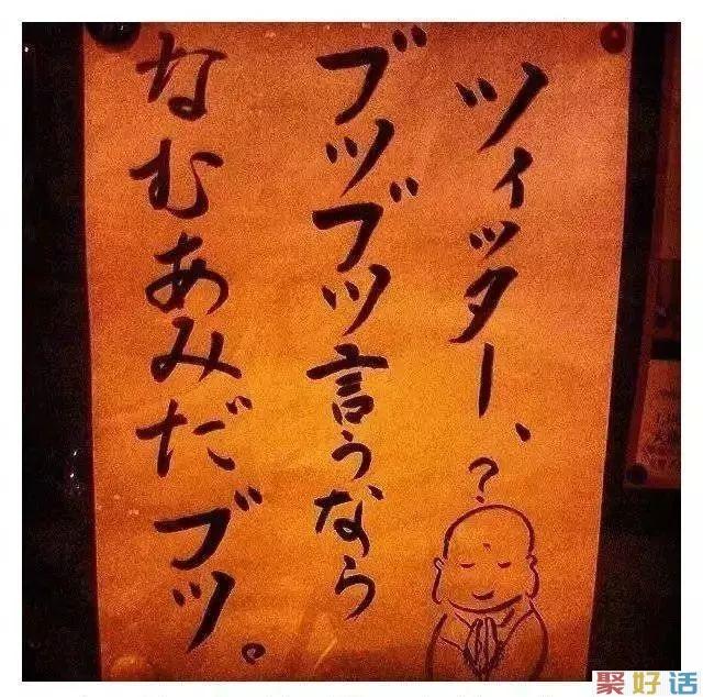 日本寺庙文案,都是大智慧啊!(更新版)插图18