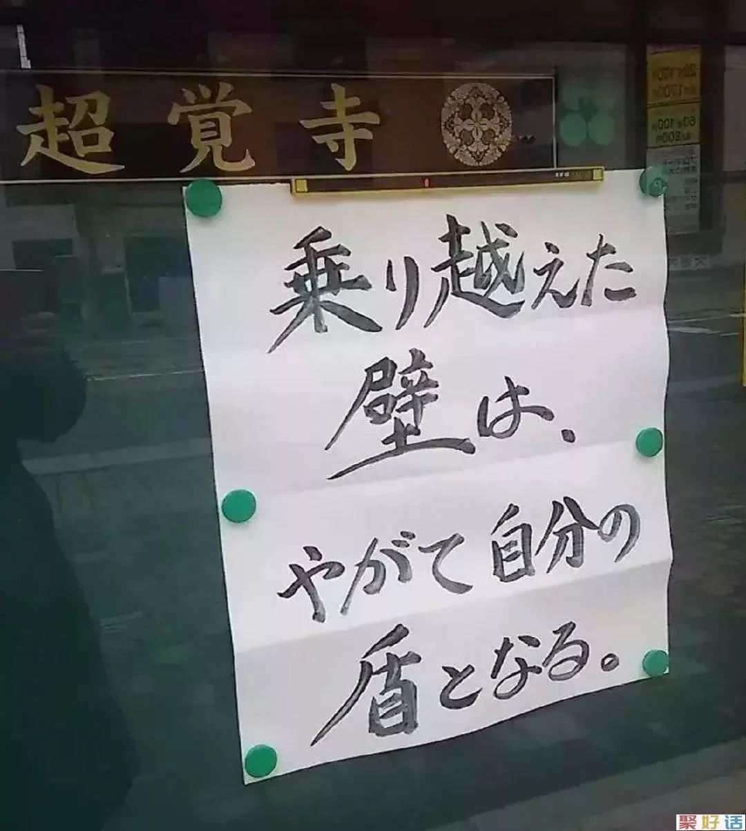 日本寺庙文案,都是大智慧啊!(更新版)插图29