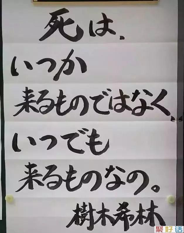 日本寺庙文案,都是大智慧啊!(更新版)插图38