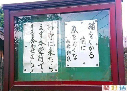 日本寺庙文案,都是大智慧啊!(更新版)插图3
