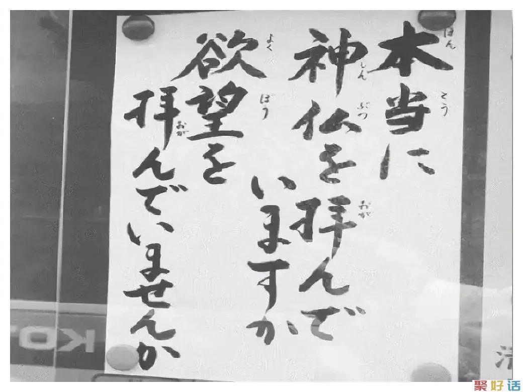 日本寺庙文案,都是大智慧啊!(更新版)插图10