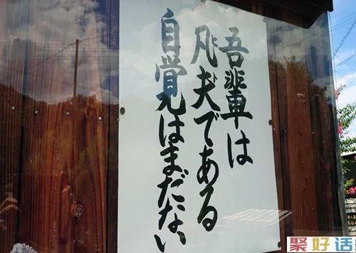 日本寺庙文案,都是大智慧啊!(更新版)插图2