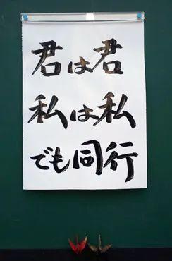 日本寺庙文案,都是大智慧啊!(更新版)插图5