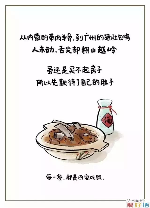 88句春节文案,拿走不谢!插图32