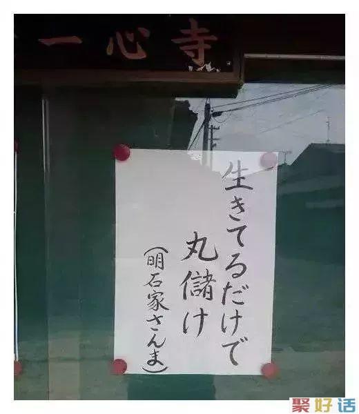 日本寺庙文案,都是大智慧啊!(更新版)插图16