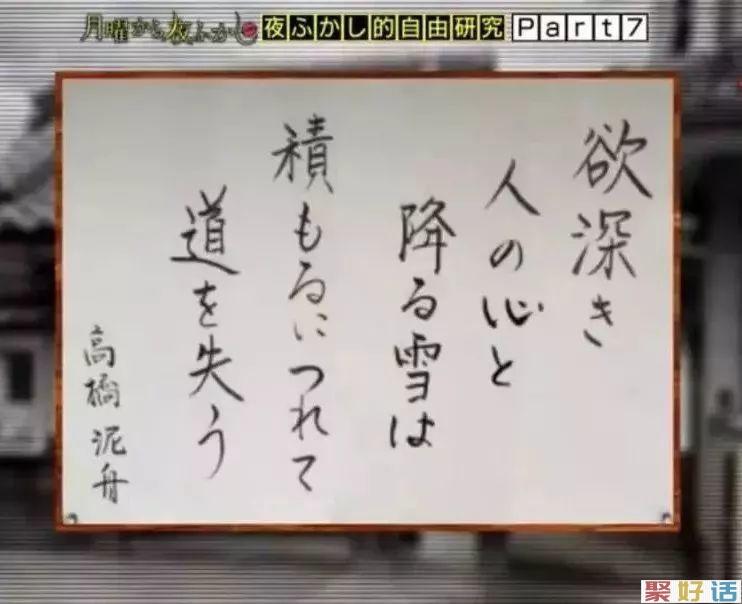 日本寺庙文案,都是大智慧啊!(更新版)插图30
