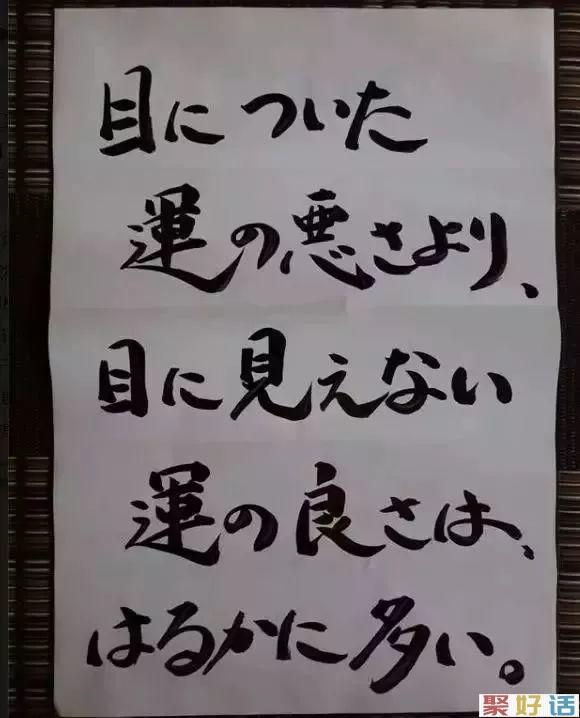 日本寺庙文案,都是大智慧啊!(更新版)插图34