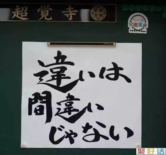 日本寺庙文案,都是大智慧啊!(更新版)插图33