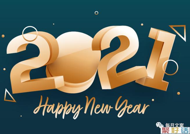 新年第一天的抖音文案: 新的一年,除了暴富也可以抱抱我!插图