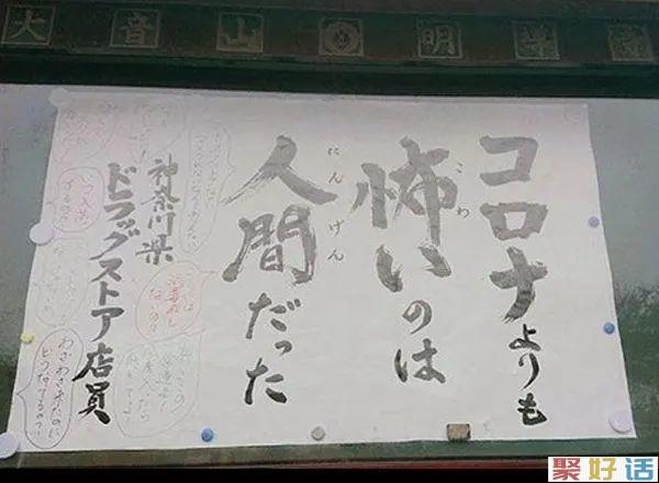 日本寺庙文案,都是大智慧啊!(更新版)插图