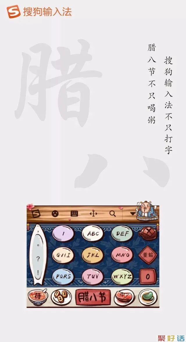 25句腊八节文案.doc插图27