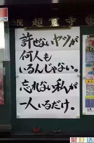日本寺庙文案,都是大智慧啊!(更新版)插图12