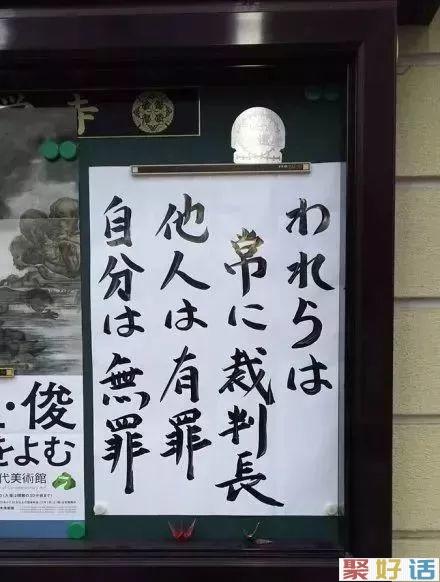 日本寺庙文案,都是大智慧啊!(更新版)插图22