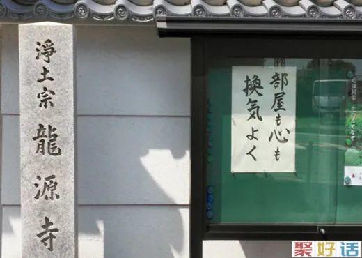 日本寺庙文案,都是大智慧啊!(更新版)插图6