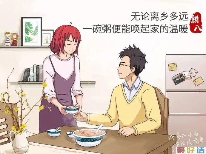 25句腊八节文案.doc插图13
