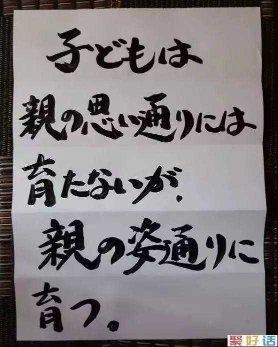 日本寺庙文案,都是大智慧啊!(更新版)插图37