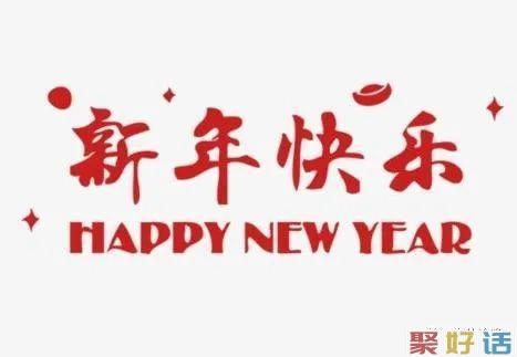 新年将至的唯美文案:新年愿望:大吉大利,有钱有你!插图