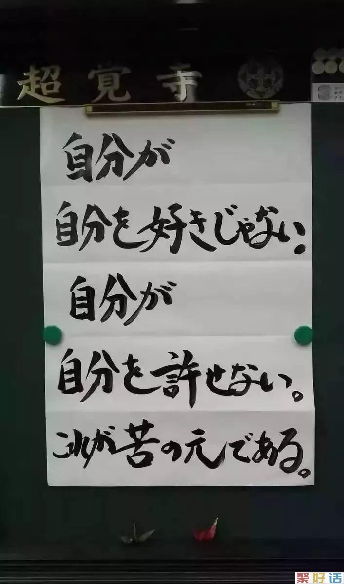 日本寺庙文案,都是大智慧啊!(更新版)插图11