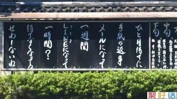 日本寺庙文案,都是大智慧啊!(更新版)插图31