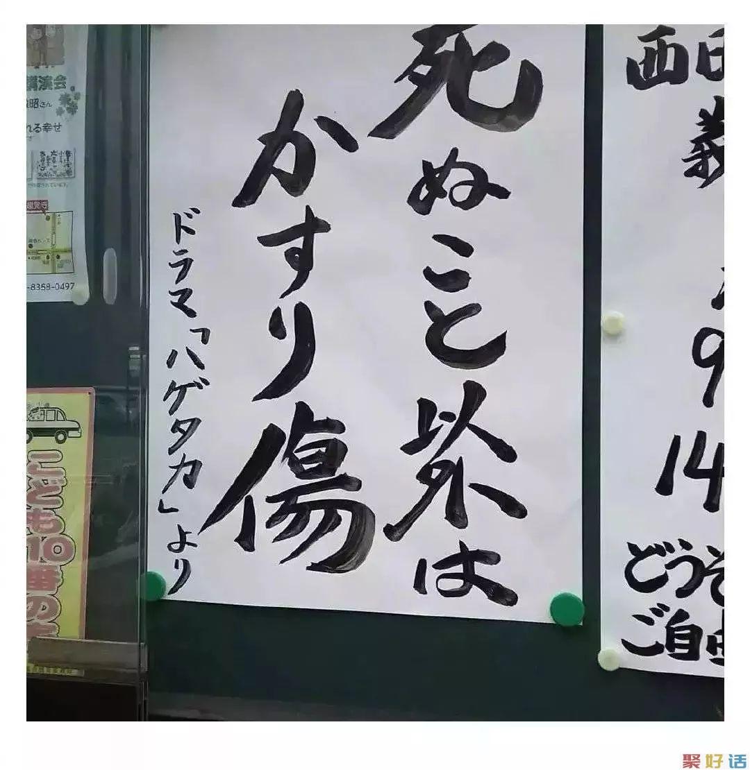 日本寺庙文案,都是大智慧啊!(更新版)插图8