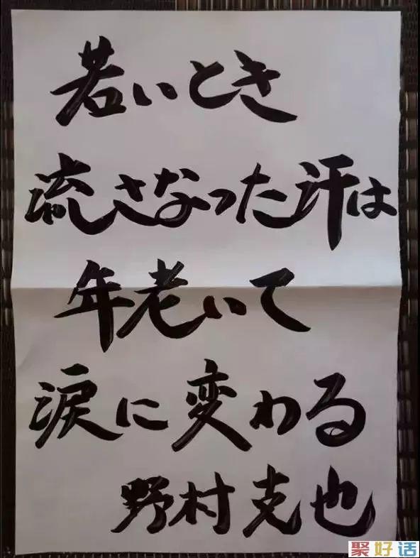 日本寺庙文案,都是大智慧啊!(更新版)插图35