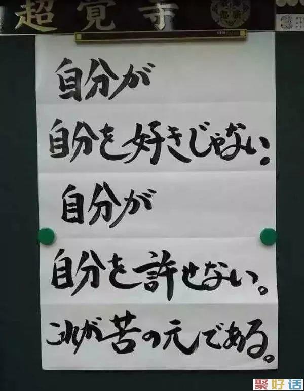 日本寺庙文案,都是大智慧啊!(更新版)插图26