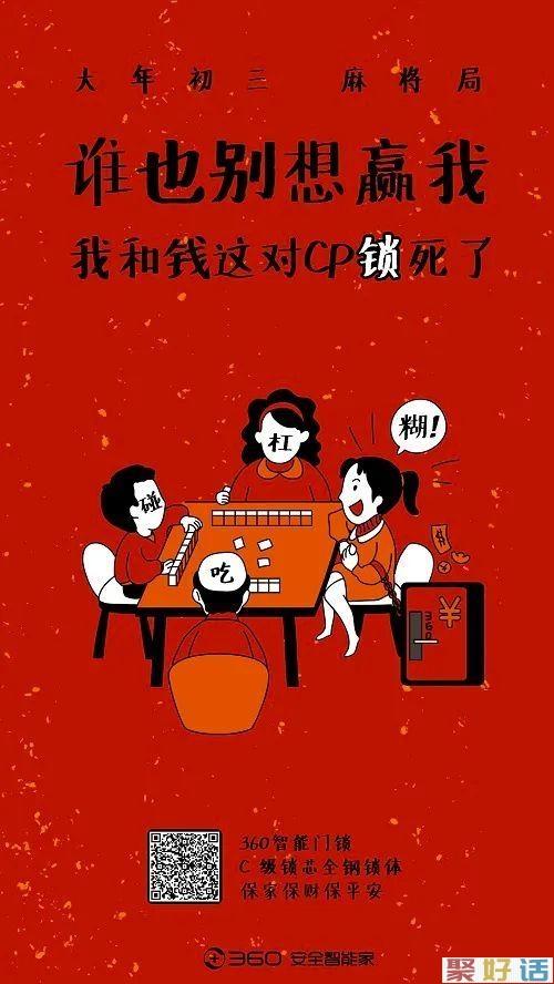 88句春节文案,拿走不谢!插图17