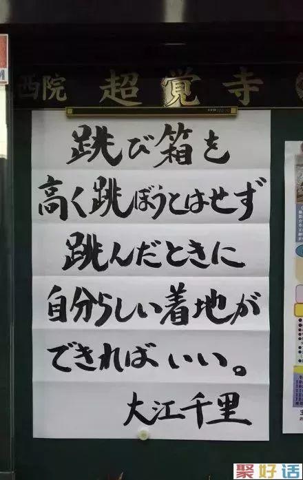 日本寺庙文案,都是大智慧啊!(更新版)插图20