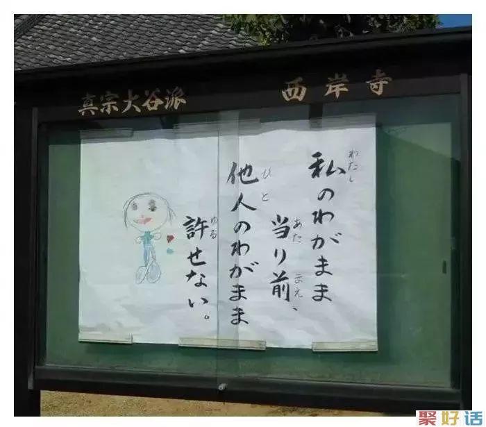 日本寺庙文案,都是大智慧啊!(更新版)插图15