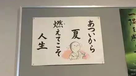 日本寺庙文案,都是大智慧啊!(更新版)插图24