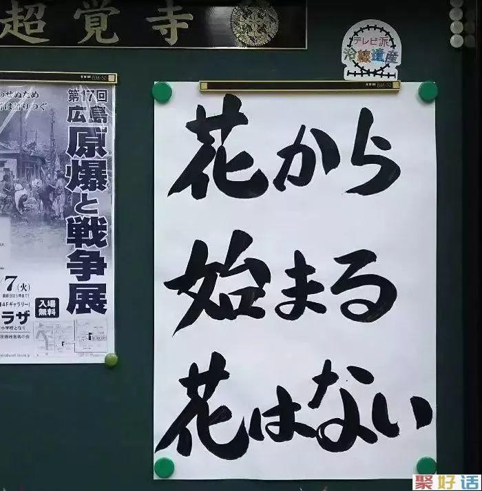 日本寺庙文案,都是大智慧啊!(更新版)插图36