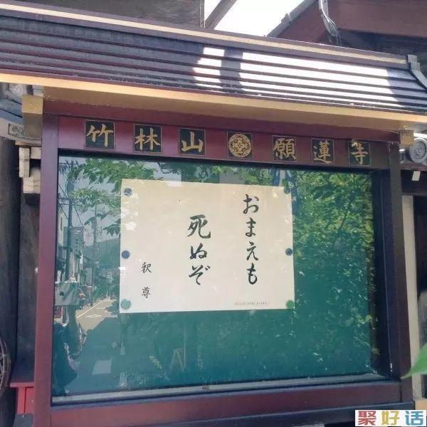 日本寺庙文案,都是大智慧啊!(更新版)插图7