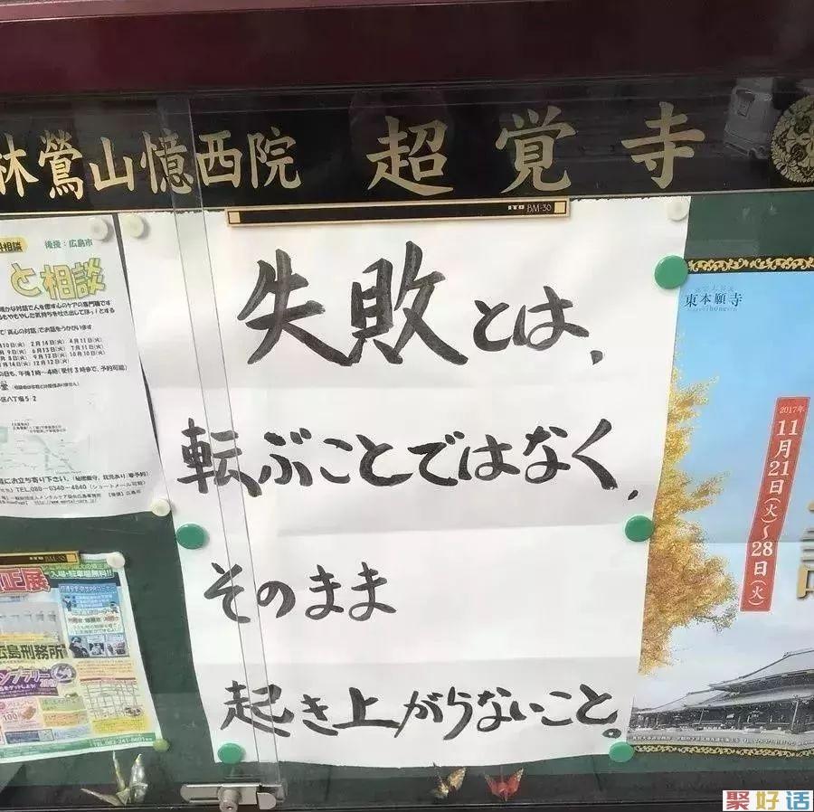 日本寺庙文案,都是大智慧啊!(更新版)插图25