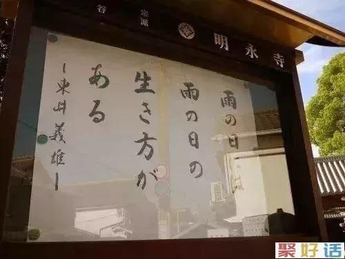 日本寺庙文案,都是大智慧啊!(更新版)插图43