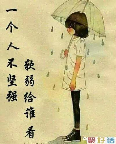 很窝心的心情文案: 那种患得患失的感觉,还不如失去踏实。插图6