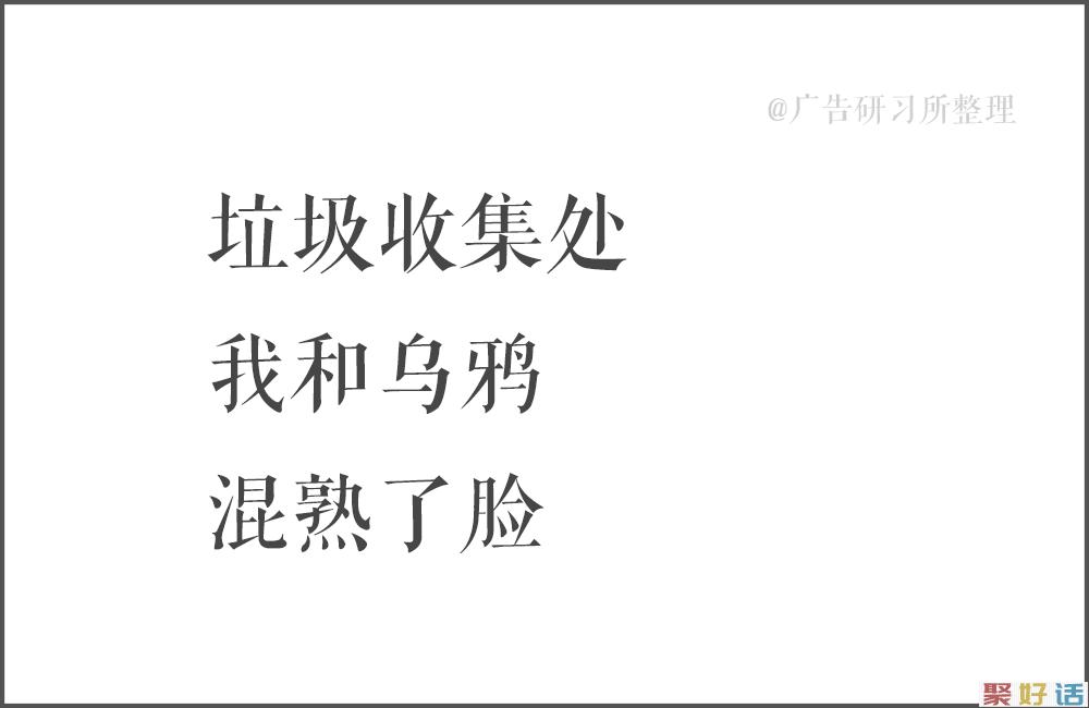 100句日本老人的退休文案 , 又心酸又好笑…插图93