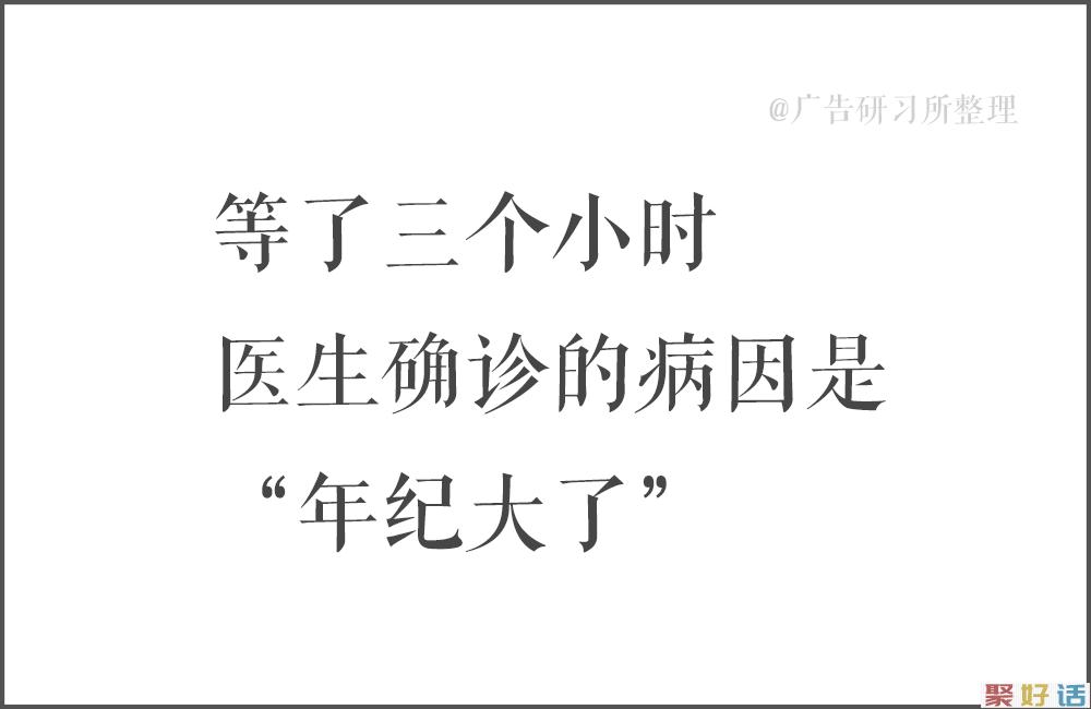 100句日本老人的退休文案 , 又心酸又好笑…插图56