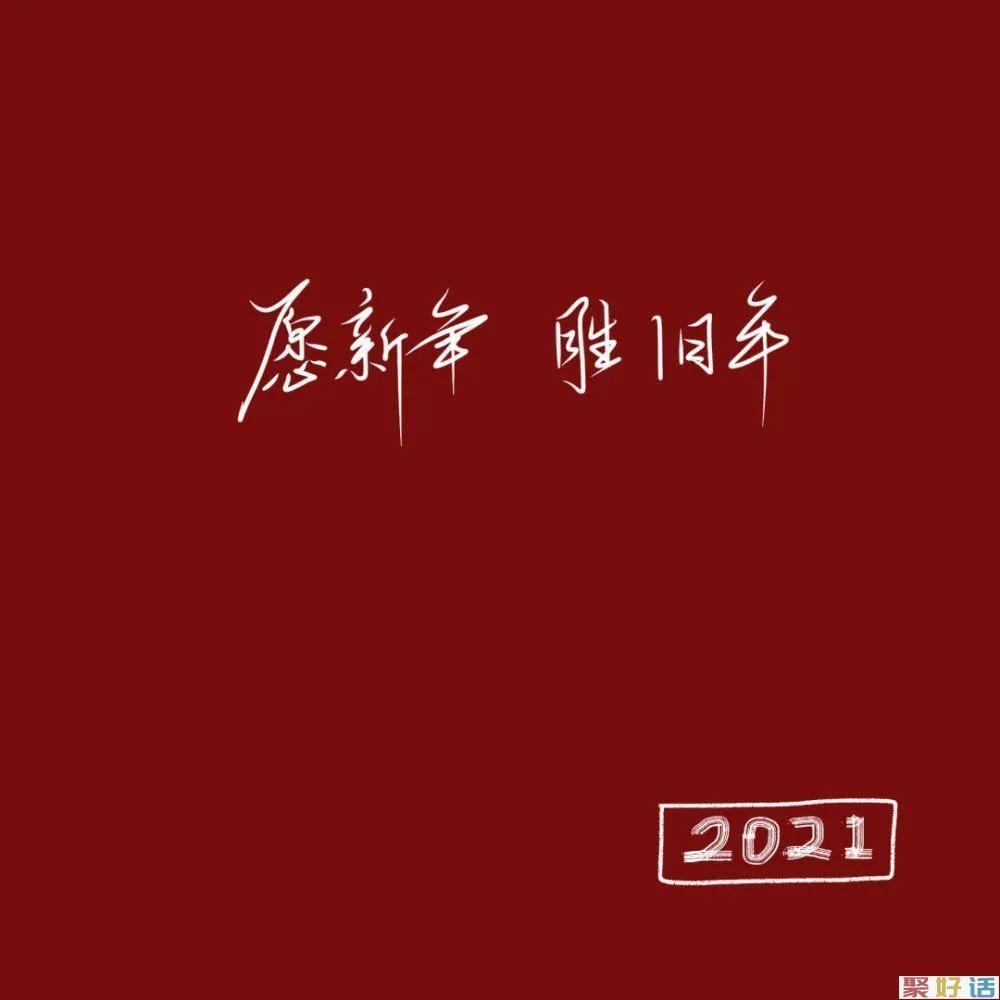2021新年快乐过年文案 ,牛年除夕暖心文案插图