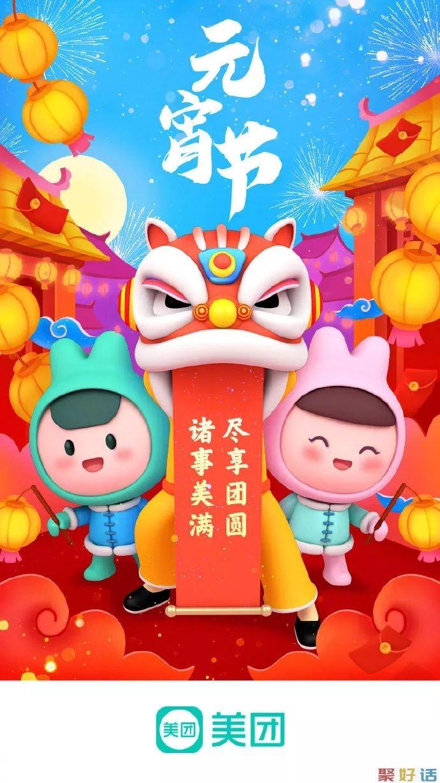 元宵节 | 祝福文案:尽享团圆,诸事圆满!插图21